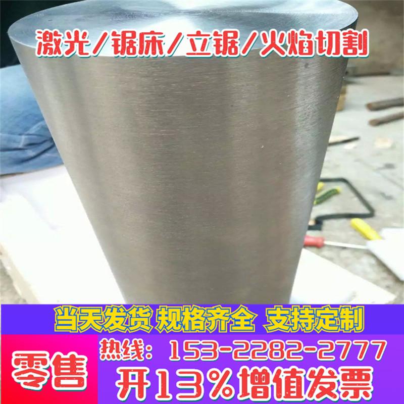 供S136H 618HH SKD62 SKD61模具钢板 圆钢棒材 精光板 零切代加工