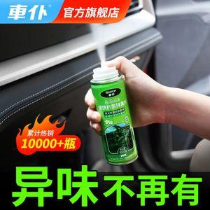 车仆车内除味除臭空调去异味抗消毒杀菌喷雾车用汽车空气清新剂