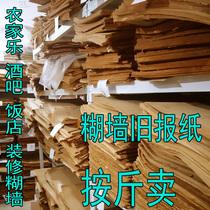 708090年代老报纸旧报纸糊墙装修装饰废旧发黄报纸贴墙按斤卖