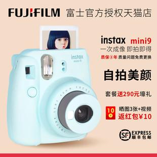 富士美颜自拍胶片迷你相机mini9套餐含拍立得相纸 mini8升级版