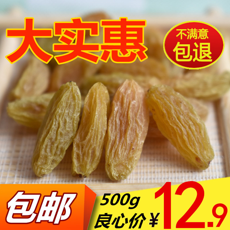 好货包邮未添加树上黄萄葡干自然晾晒500g新疆吐鲁番葡萄干