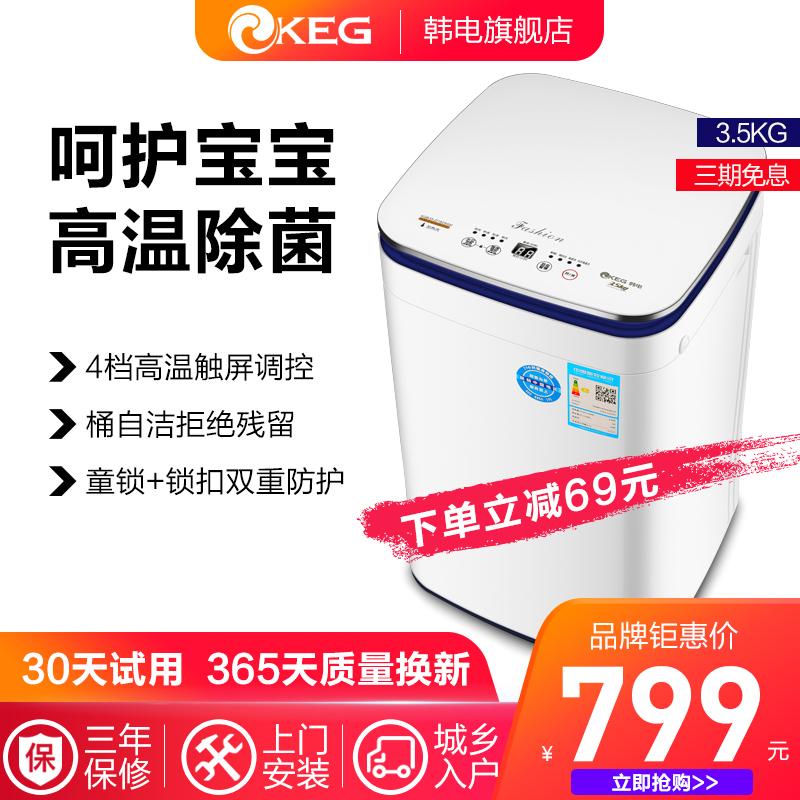 KEG/韩电婴儿童高温蒸煮洗全自动小型迷你内衣洗衣机杀菌宝宝专用