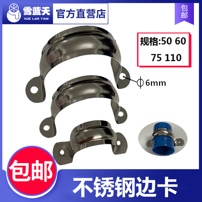 Central air-conditioning stainless steel side clamp clamp Hanging code side clamp Plumbing pipe clamp clamp installation accessories