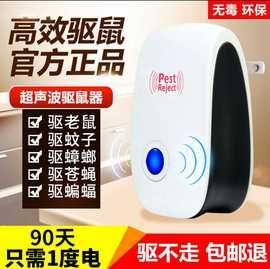 【大功率】超声波驱蚊驱鼠器家用捕鼠器灭蚊灭鼠神器电子驱虫器图片