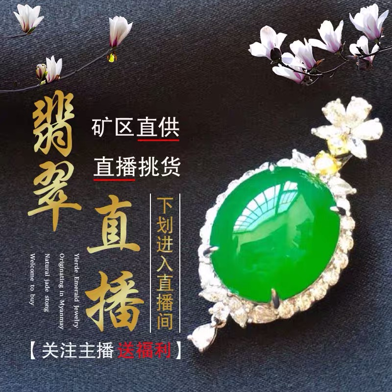 Miao Du jade jewelry Laokeng ice glutinous seed window full color jade raw material Taobao live payment customization