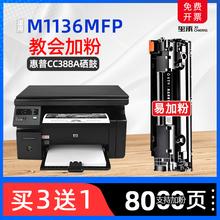 适用惠普hp1136墨盒laserjet m1136打印机硒鼓MFP易加碳粉88a晒鼓