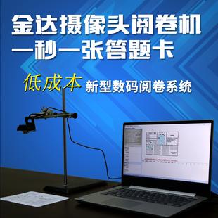 电脑阅卷王答题卡读卡机阅读机考试测评阅卷机软件改卷阅卷器