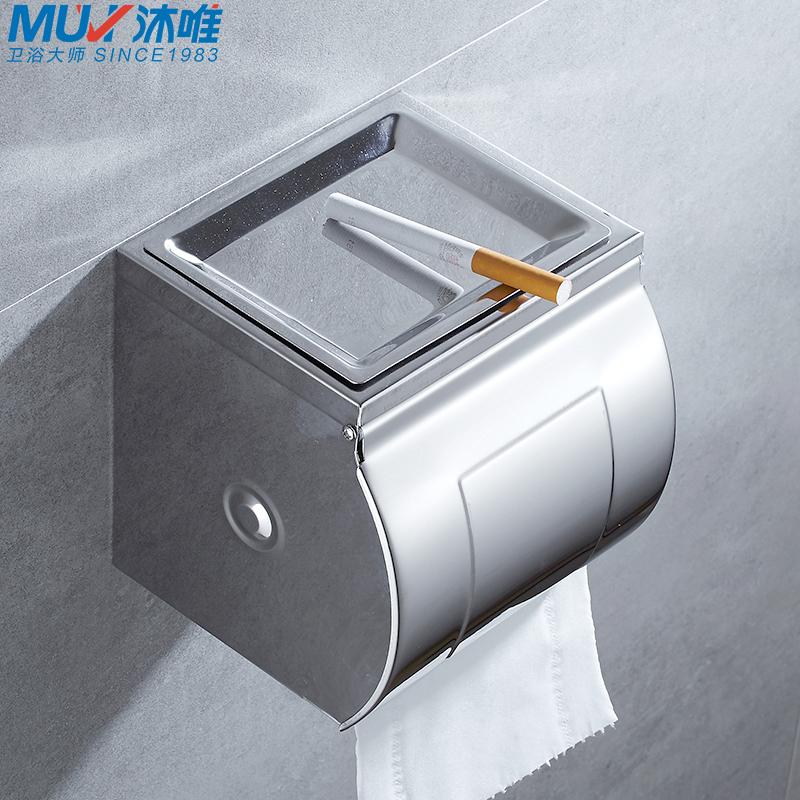 沐唯不鏽鋼浴室衛生間紙巾盒 廁所衛生紙盒廁紙盒卷紙架免打孔