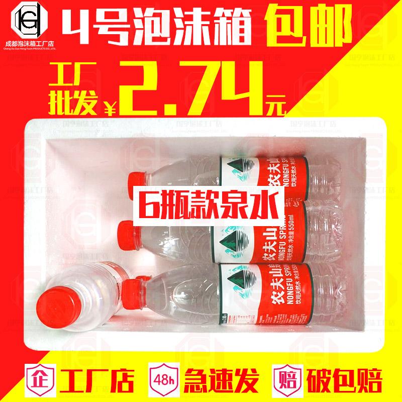 4号泡沫箱苹果保温箱肉丸5斤水果保鲜箱李子快递猕猴桃冷藏箱