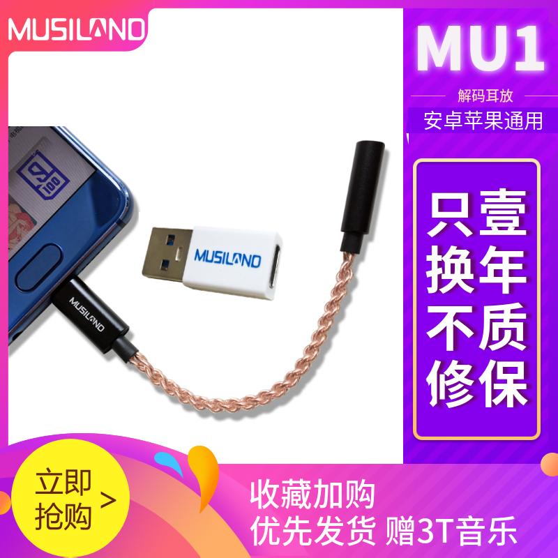 Musiland/乐之邦 mu1 TYPE-C-3.5耳机转接线耳放手机解码声卡