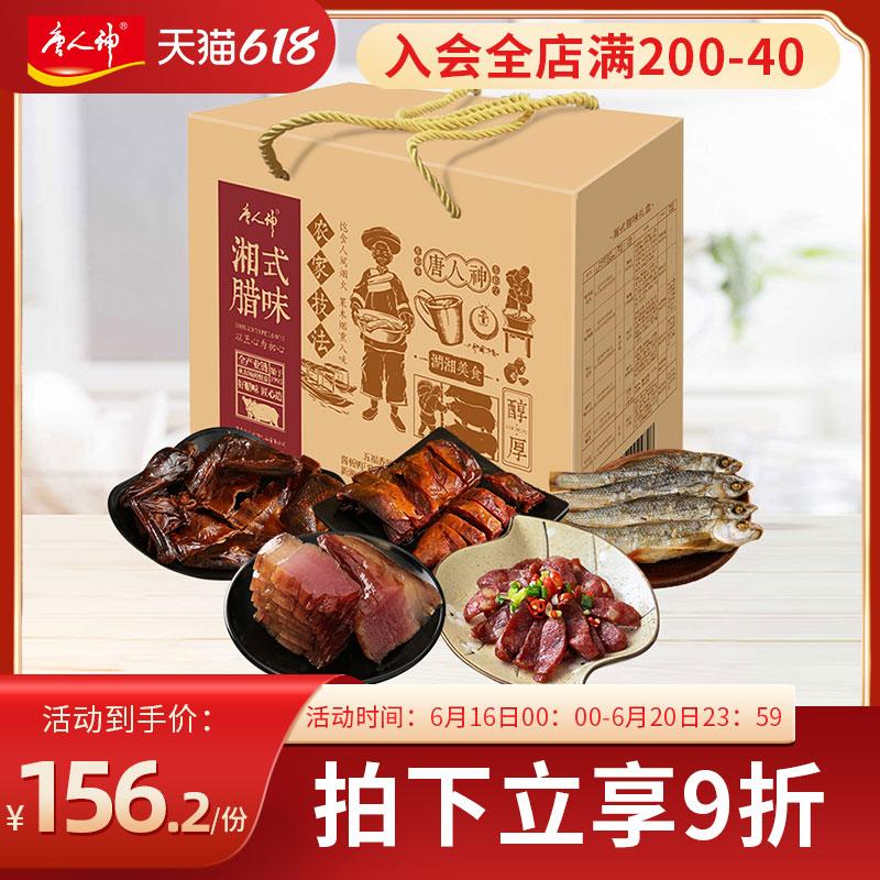 唐人神湘式腊味礼盒1.43kg湖南特产香肠腊肠伴手礼过年大礼包