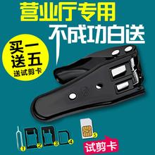 ナノSIM携帯電話のカットカードリーダースーパー雪リンゴのカードカード貼付ステッカーiPhoneXR XSmaxカードがIOS13アップル11電話カード黒色ペースト編集ソリューションを貼付4Gモバイルユニコムテレコムのお別れのカード貼付カードの米国版の日本語版を貼付