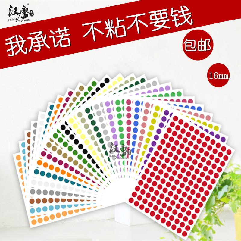 汉唐A4彩色圆点不干胶 圆点标签纸 圆形口取纸 标记贴纸 直径16mm