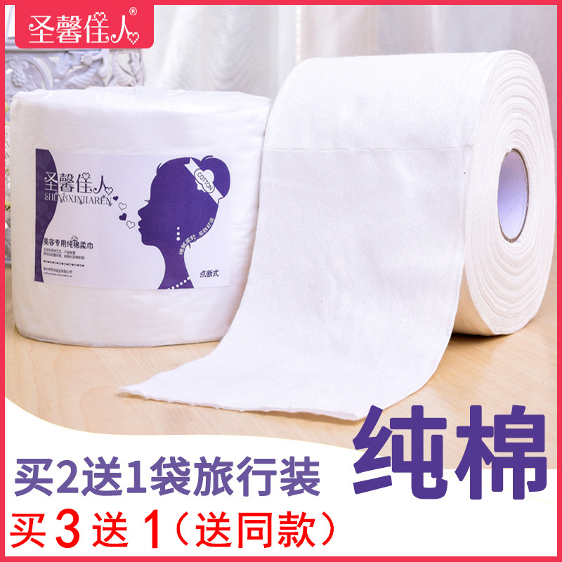 Shengxin beauty temperament white face towel disposable pure cotton cleaning towel face towel paper face towel remover cotton makeup cotton