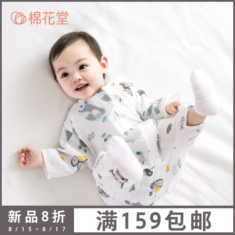 棉花堂 春秋宝宝纱布长袖分腿睡袋薄款 婴儿童纯棉卡通防踢被透气