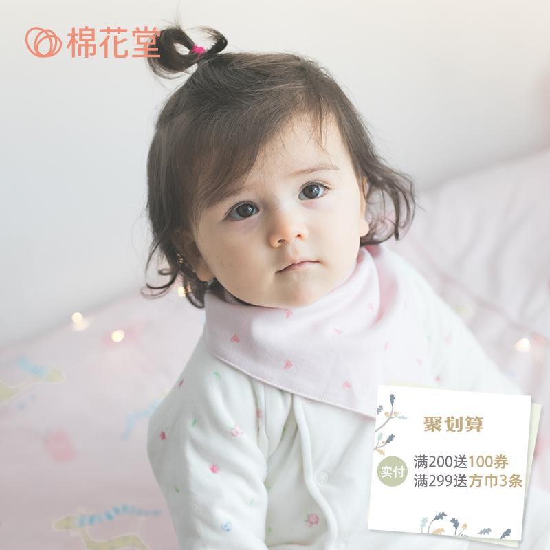 棉花堂婴儿三角巾口水巾纯棉针织新生儿双层宝宝按扣围嘴3条装