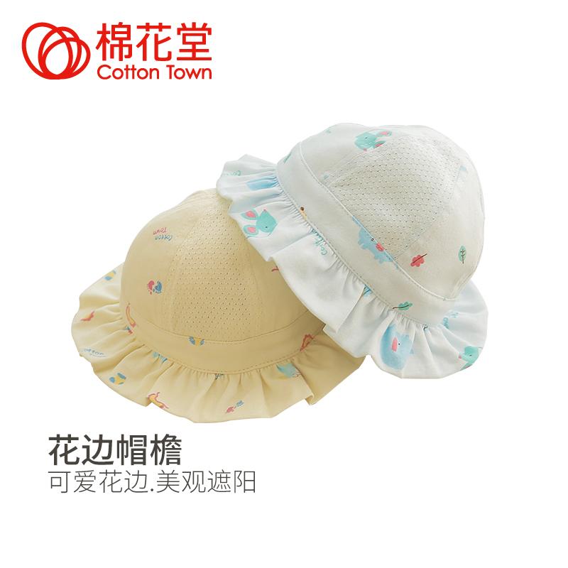 棉花堂寶寶拚接嬰兒涼帽子