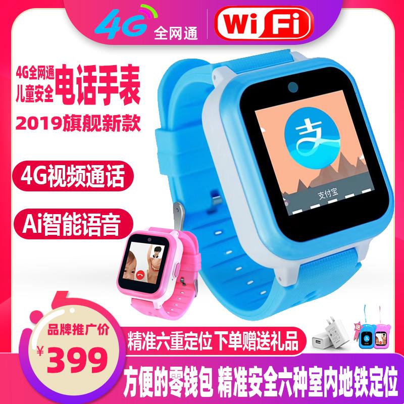 飞酷小天才儿童电话手表智能gps定位电信版多功能手机初中小学生满258.00元可用1元优惠券