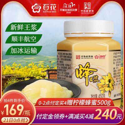 中华老字号百花牌新鲜蜂王浆蜂皇浆蜂乳蜂王胎食物