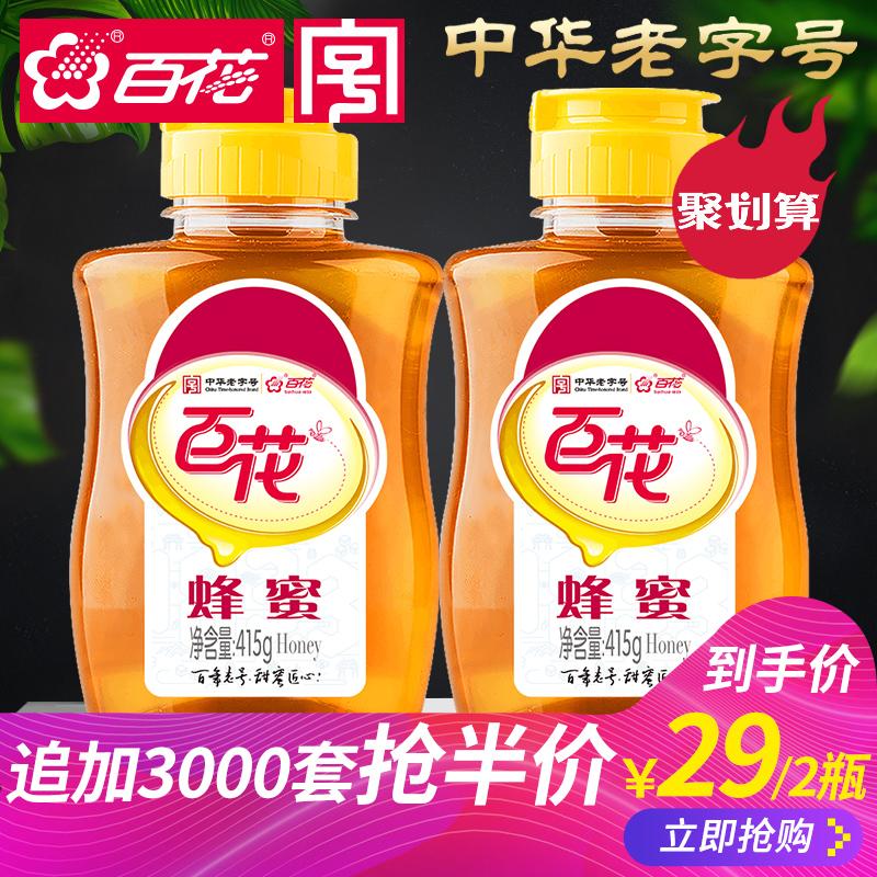 中�A老字�百花牌蜂蜜�瓶天然�r家自�a土取蜂巢野生蜜源峰蜜
