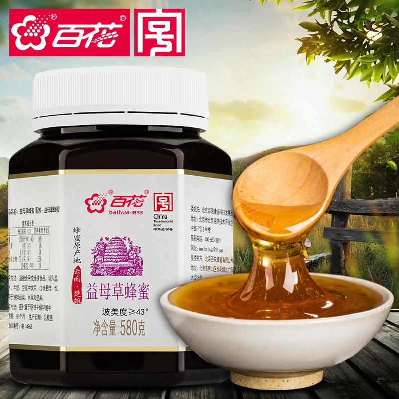 【买2赠1】百花牌益母草蜂蜜580g野生农家自产蜂蜜43度