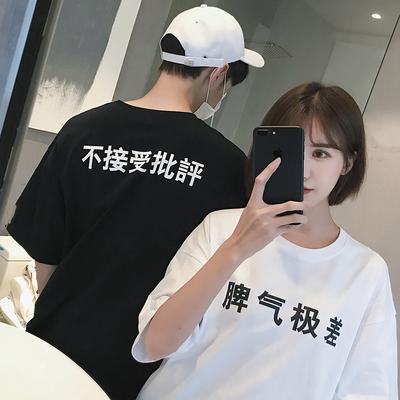 """""""脾气极差 不接受批评""""创意印花情侣装短袖t恤Y86特30"""