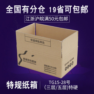 特规纸箱包装盒快递箱子打包箱扁平鞋盒子江浙沪满50包邮 EBOX