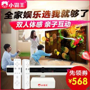 小霸王G80体感游戏机高清家用连电视双人亲子互动切水果健身电玩