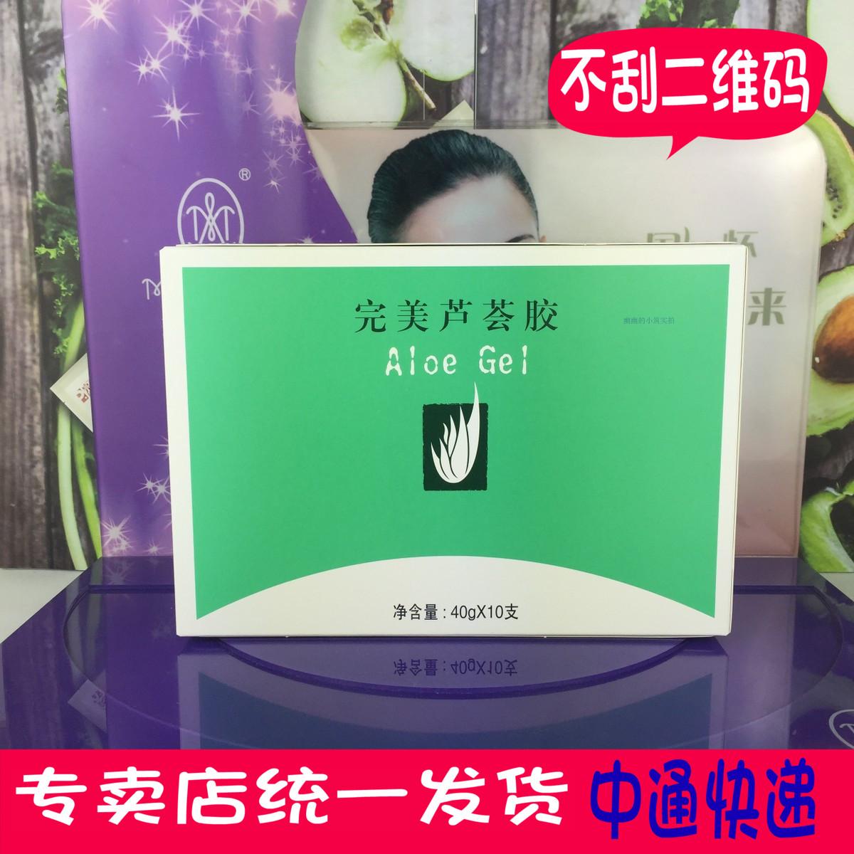 完美芦荟胶官方正品专卖40g保湿补水控油祛痘淡痘印修护面霜10支