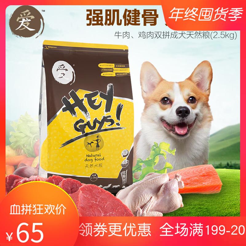爱大宝牛肉鸡肉双拼成犬天然狗粮 泰迪金毛哈士奇专用粮通用型5斤
