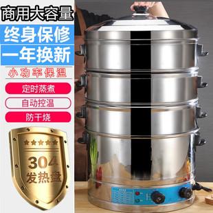 多层电蒸笼电蒸锅商用不锈钢定时超大容量蒸包子机蒸馒头蒸菜家用