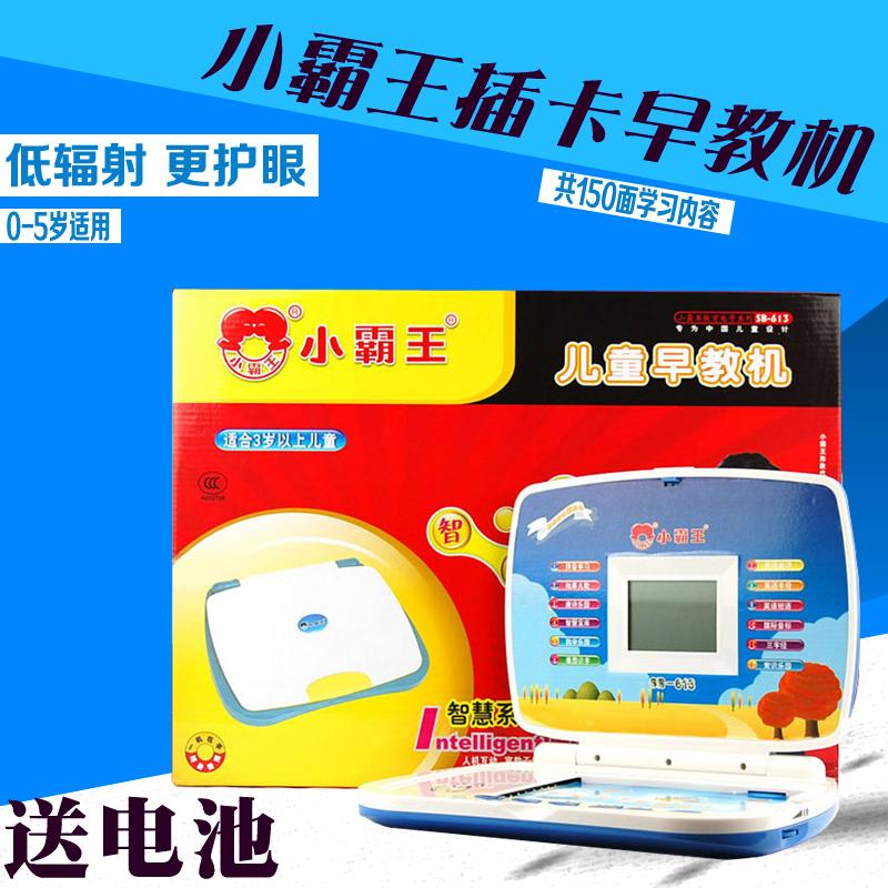 小霸王早教机SB-613卡片机点读机 双语玩具培养婴幼儿童启蒙学习