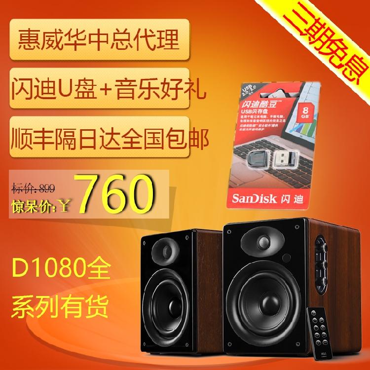 Hivi/惠威 D1080-IV4代多媒�w音箱D1080MKII IVB�{牙��X2.0音�