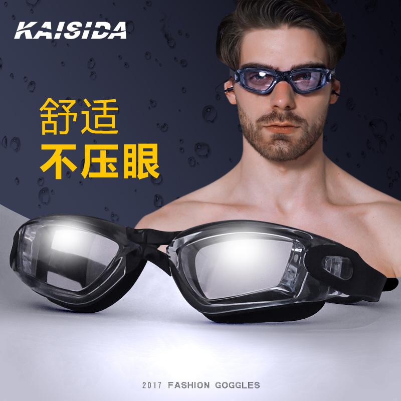 凯思达泳镜 高清 防雾防水平光透明游泳镜 男女成人大框游泳眼镜12月02日最新优惠