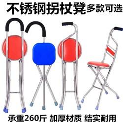 老人拐杖凳子老年人拐杖椅子折叠超轻多功能带坐四脚拐棍手杖凳