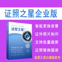 證照之星5.0 企業版 證件照片制作一鍵裁剪批量制作工具軟件
