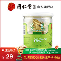 Beijing Tongrentang astragalus tablets 120g bei ShenQi tablets non-wild yellow astragalus slices can play astragalus powder on their own