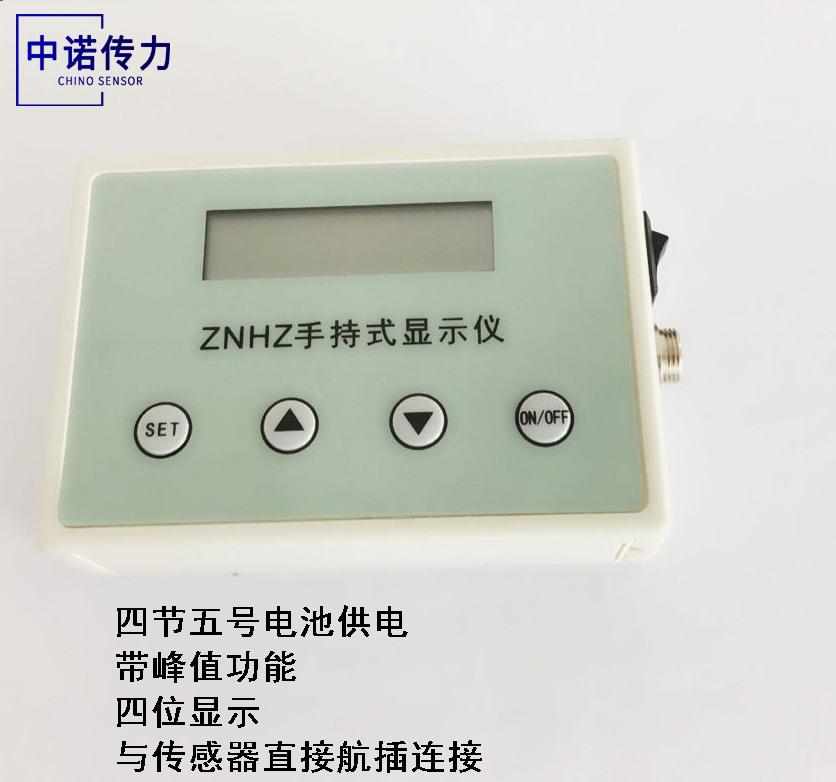 蚌埠中诺直销ZNHZ型称重拉力扭矩传感器便携式手持仪表电池供电