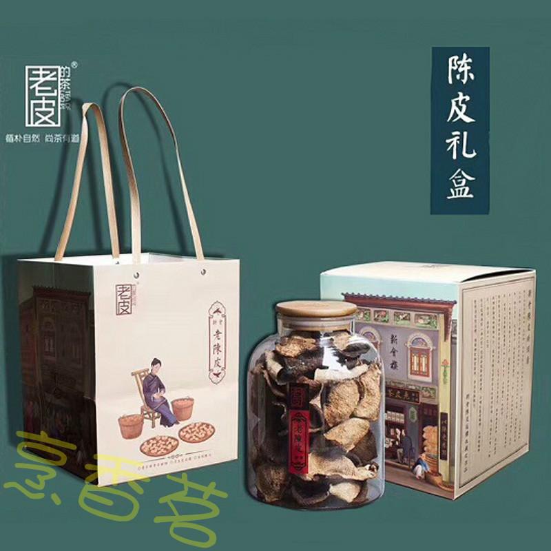 老皮的茶正宗2011年广东新会南坦岛大红柑老陈皮250g玻璃罐礼盒装