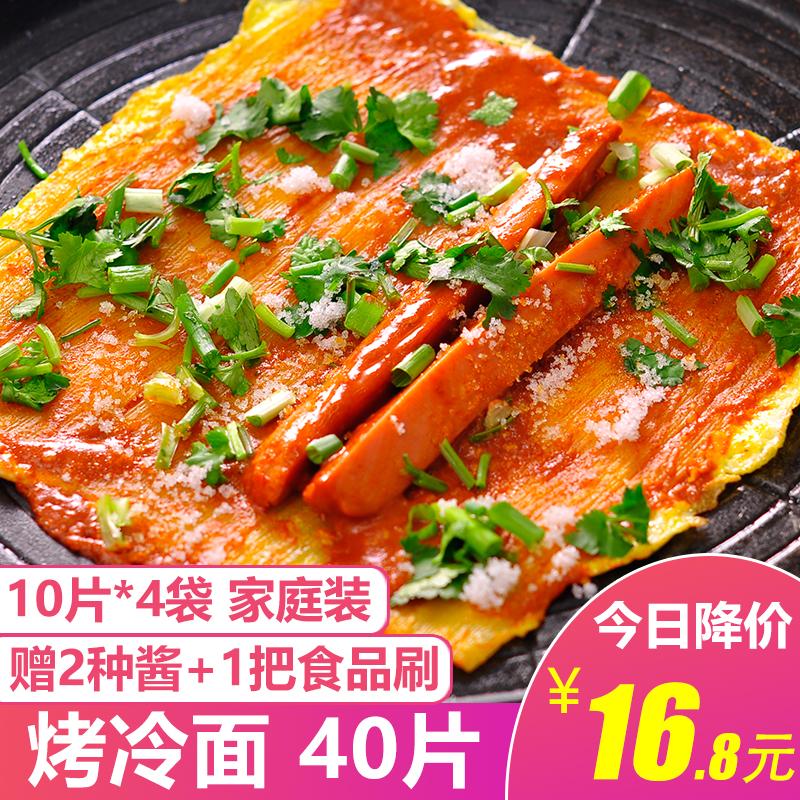 正宗烤冷面片40片面皮的烤冷面酱铁板东北特产小吃送家用专用辣酱