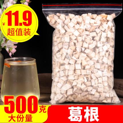 葛根片野生泡水葛根干块葛根茶丁粉解酒片 中药材纯新鲜天然500g