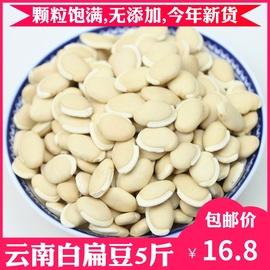 小白扁豆5斤云南农家白扁豆2500g 新鲜自种五谷杂粮豆类粗粮新货图片