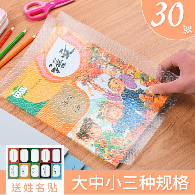 30张包书皮透明包邮书皮纸自粘a4膜