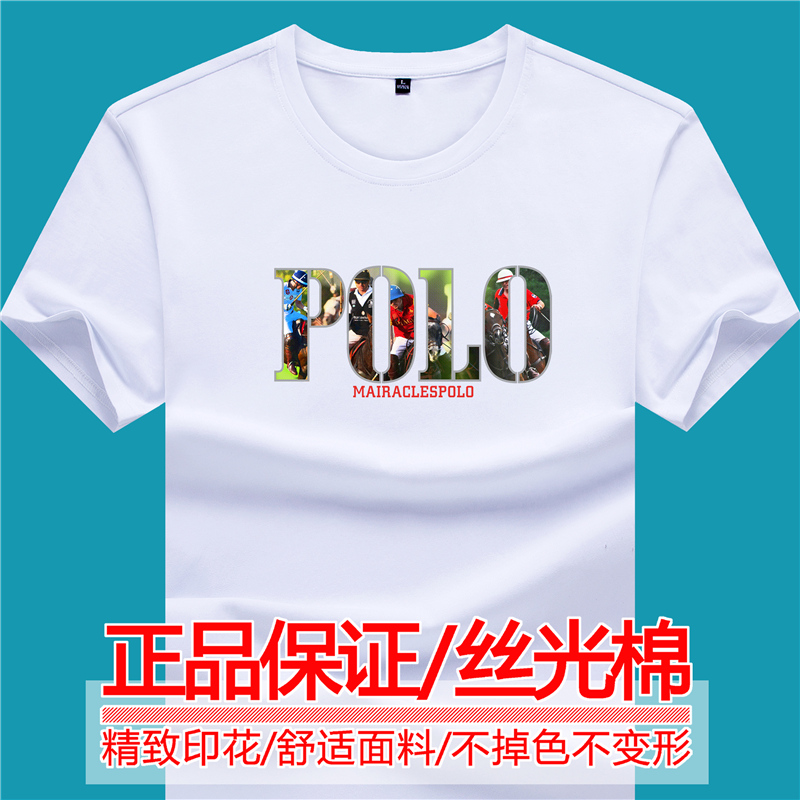 Mens T-shirt Short Sleeve Polo high temperature printing pure white ice silk smooth cotton T-shirt half sleeve bottom round neck