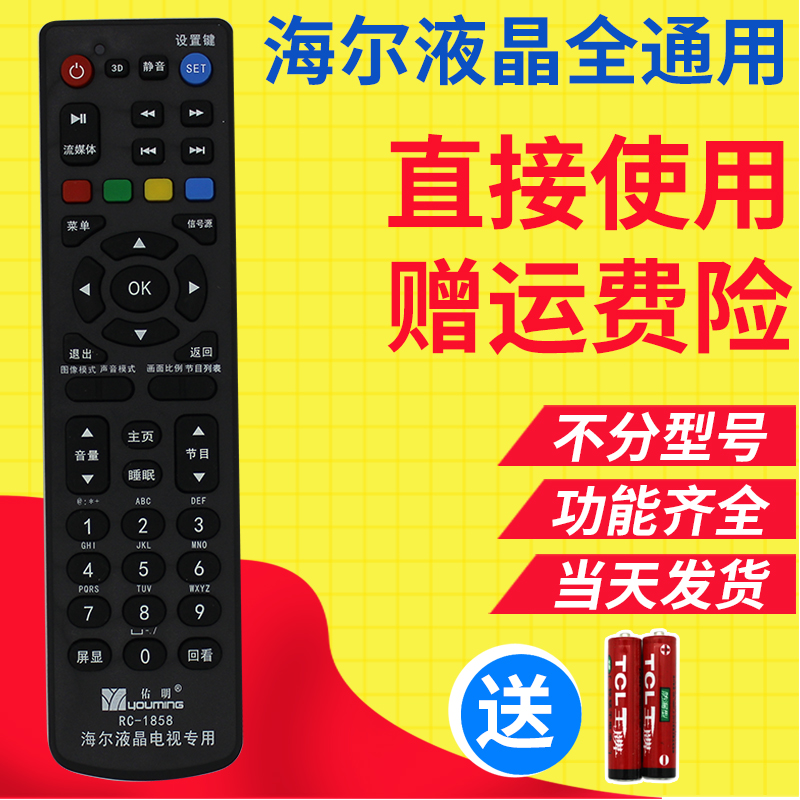 Haier/海尔电视遥控器万能 原装液晶通用 不分型号免设置直接使用