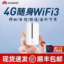 华为随行WiFi3移动WiFi随身4G无线路由器插卡便携式笔记本上网卡无限流量物联网电信联通全网通网络上网宝