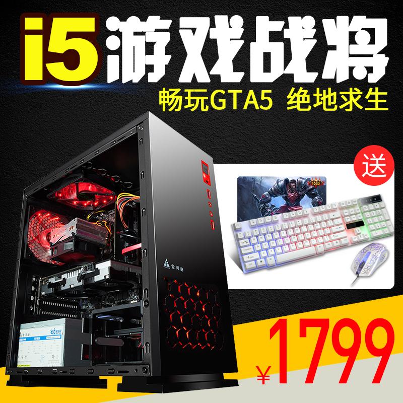 组装机整机DIY电脑主机LOL吃鸡游戏办公台式GTX1050i5四核酷睿