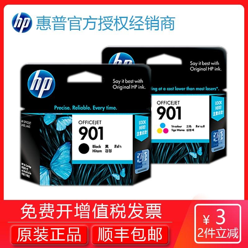 原装惠普hp901墨盒 黑色彩色 hp4500墨盒 j4580  j4660打印机墨盒