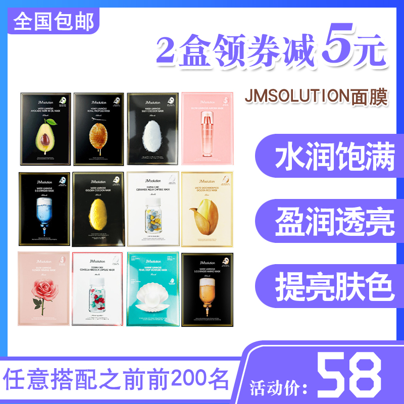 韩国jm jmsolution蜂蜜珍珠玫瑰面膜11月29日最新优惠