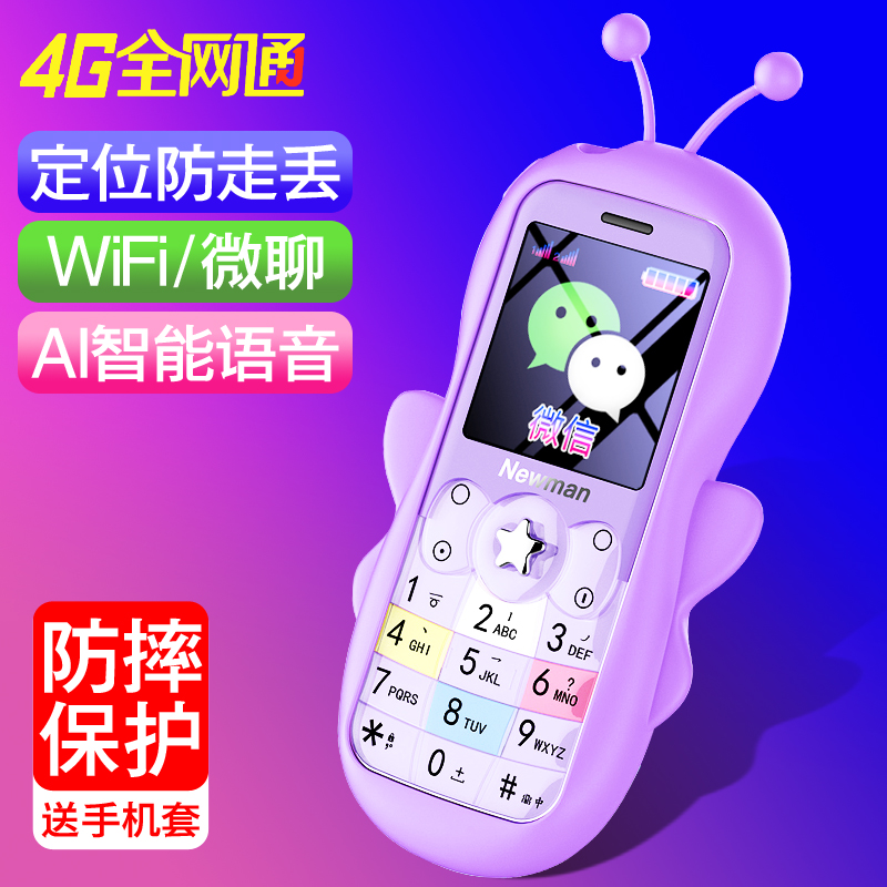 纽曼A520新款儿童手机真机迷你4G全网通初高中生小学生戒网非智能机备用袖珍电信联通按键可爱儿童男女款定位